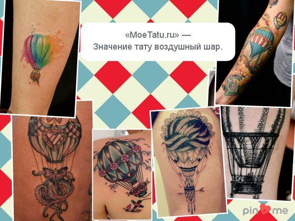 Коллаж на тему: татуировка воздушный шар.