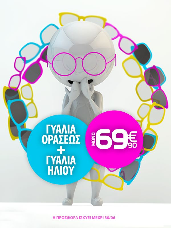 EZ2C (easy to see) Καταστήματα Οπτικών www.facebook.com/...FACEBOOK PROMO BANNER Design By #AlexNeuf