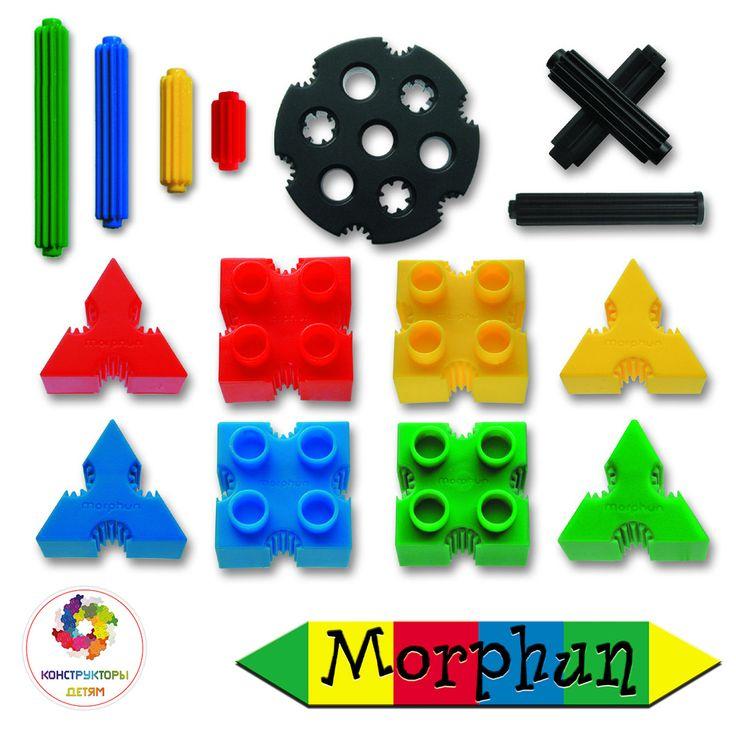 Развитие креативности вашего ребенка - одна из основных целей конструкторов Morphun. И это не просто заявление. В конструкторах Morphun предусмотрена возможность соединять элементы по 6 (!) направлениям, а значит собирать не только плоскостные, но и любые 2D и 3D модели, придавая им разнообразные формы.  Фантазируйте с нами! Фантазируйте сами! Интернет - магазин «КОНСТРУКТОРЫДЕТЯМ.РФ»  http://konstruktorydetjam.ru/ 8-800-555-94-45  #конструктор #лего #банчемс #липучка #magformers #lego…