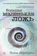 Читайте книгу Большая маленькая ложь, Мориарти Лиана #onlineknigi #книголюб #книжки #literature