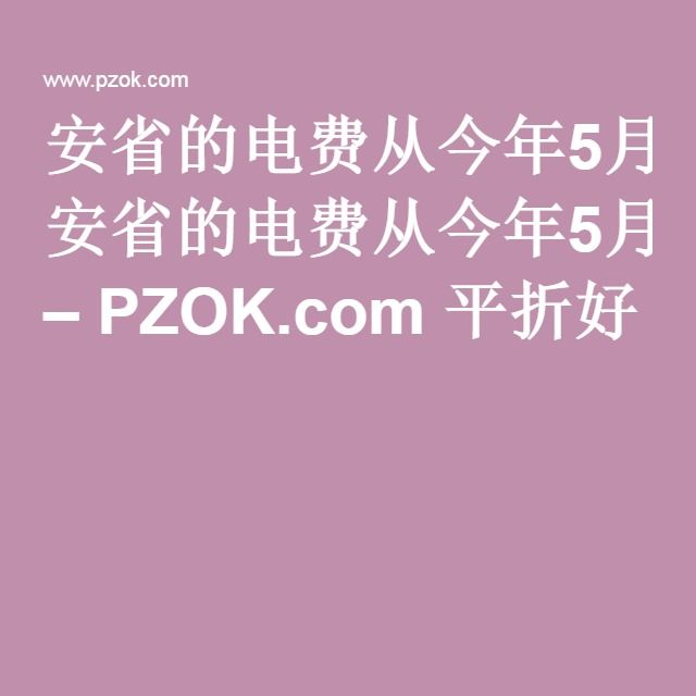 安省的电费从今年5月1日开始,电费又涨价了 – PZOK.com 平折好