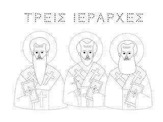 #paidopoula : Φύλλα εργασίας για την προγραφή με τους τρεις Ιερά...