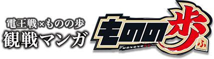 電王戦×ものの歩 観戦マンガ