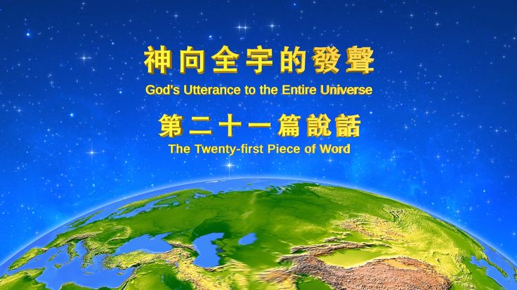 """Almighty God's Word """"The Twenty-first Piece of Word in God's Utterance t..."""
