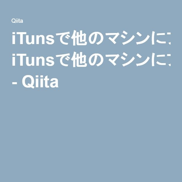 iTunsで他のマシンにプレイリストにコピーする方法 - Qiita