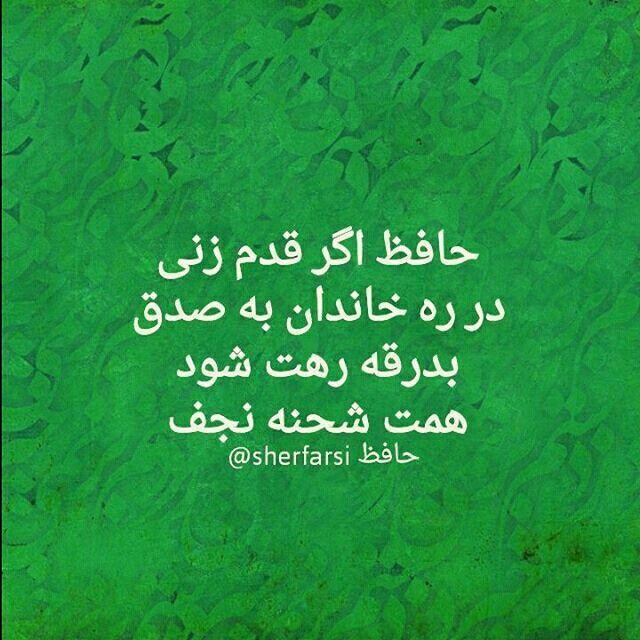 335 best hafez images on pinterest persian quotes poem for Hafiz gedichten