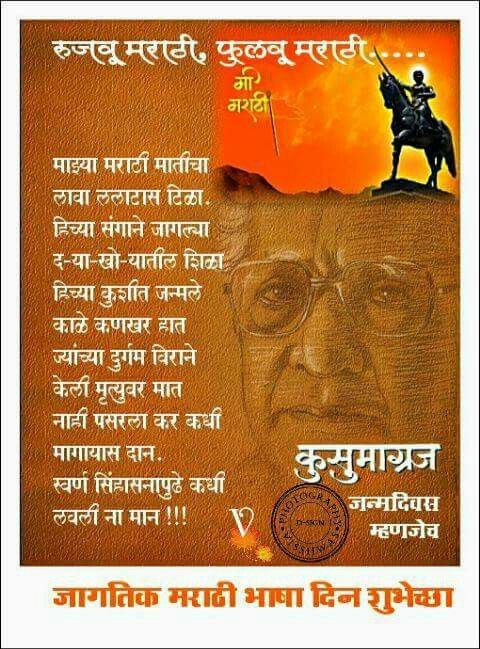 Good Morning Quotes In Marathi : Best images about marathi quotes on pinterest love