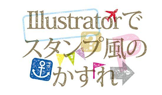Illustratorでスタンプ風のかすれの描き方