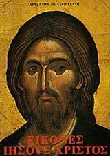 Βιβλίο Εικόνες Ιησούς Χριστός|Συγγραφέας:Μπαλτογιάννη Χρυσάνθη| ISBN:9605004216|Εκδόσεις:Αδάμ - Πέργαμος|Αγιογραφία