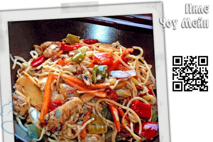 Пиле Чоу Мейн | Вашите рецепти, Кулинарна Книга с Рецепти