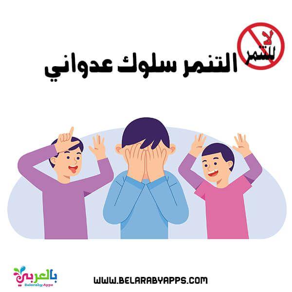 صور عن التنمر رسومات عن التنمر عبارات ارشادية مع الصور بالعربي نتعلم Poster Movie Posters Movies