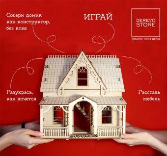 В наборе: - Уникальная деревянная коробка (есть возможность гравировки имени или поздравительного текста на коробке) - вырубные детали для сборки аккуратно сложены в коробку и пронумерованы - запасные детали (на случай потери) - видео инструкция по сборке кукольного домика  Готовый домик можно разукрасить акриловыми красками или гуашью, украсить и расставить мебель.