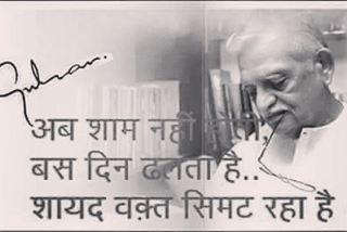 Ab Shaam Nahi Hoti... Bas Din Dhalta Hai... Shayad Waqt Simat Raha Hai.  #gulzar…