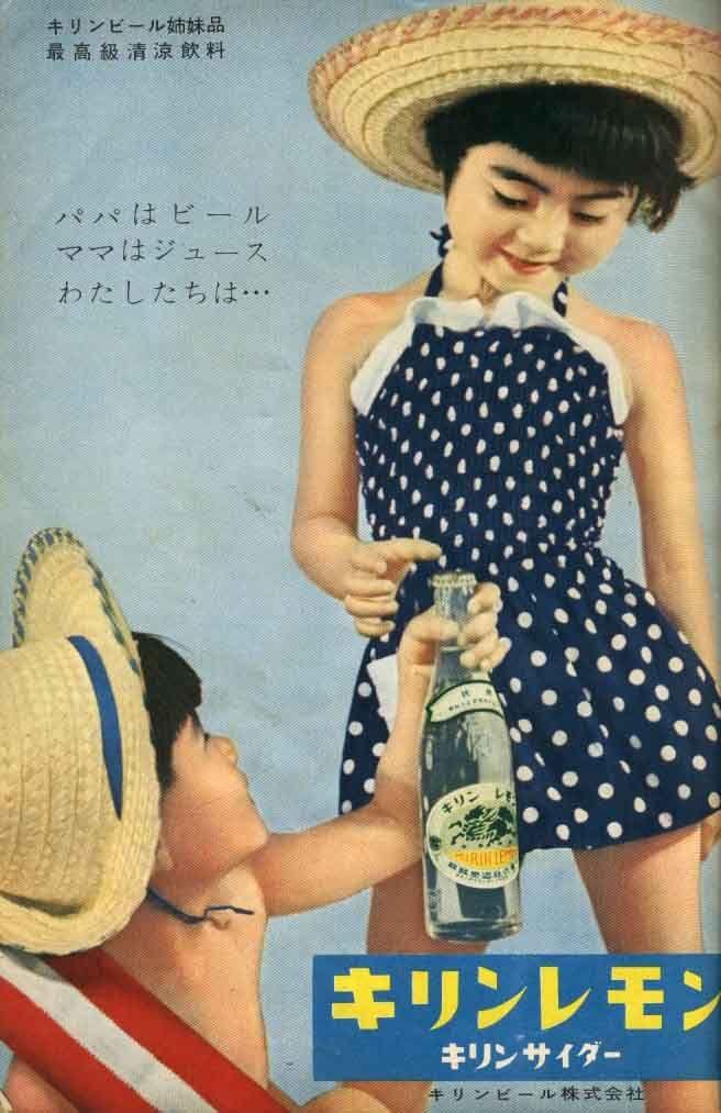 Retro & Vintage Japanese