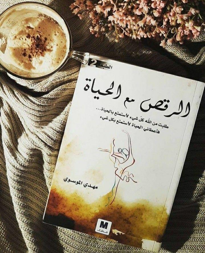 الرقص مع الحياة مهدي الموسوي Books Book Cover Passport Holder