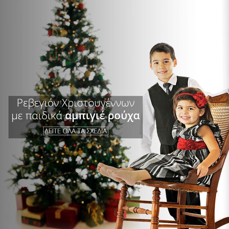 Ξεχωριστά αμπιγιέ ρούχα για ξεχωριστά παιδιά!  Έως -70% στο www.AZshop.gr  #azshop #παιδικά #ρούχα #χριστούγεννα