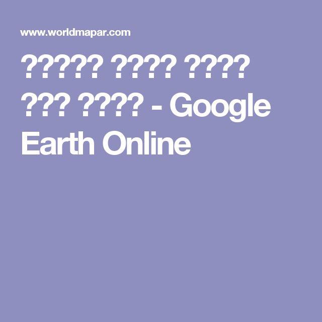 خريطة جوجل ايرث اون لاين Google Earth Online Google Earth Google Map