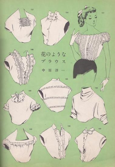 590スタイル ブラウス集(昭和28年それいゆ臨時増刊)