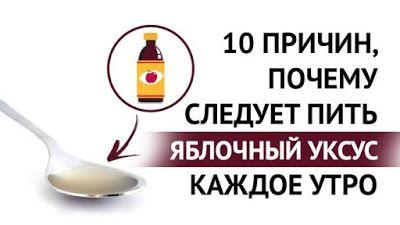 Полезные советы: 10 причин, почему нужно пить яблочный уксус каждое утро!