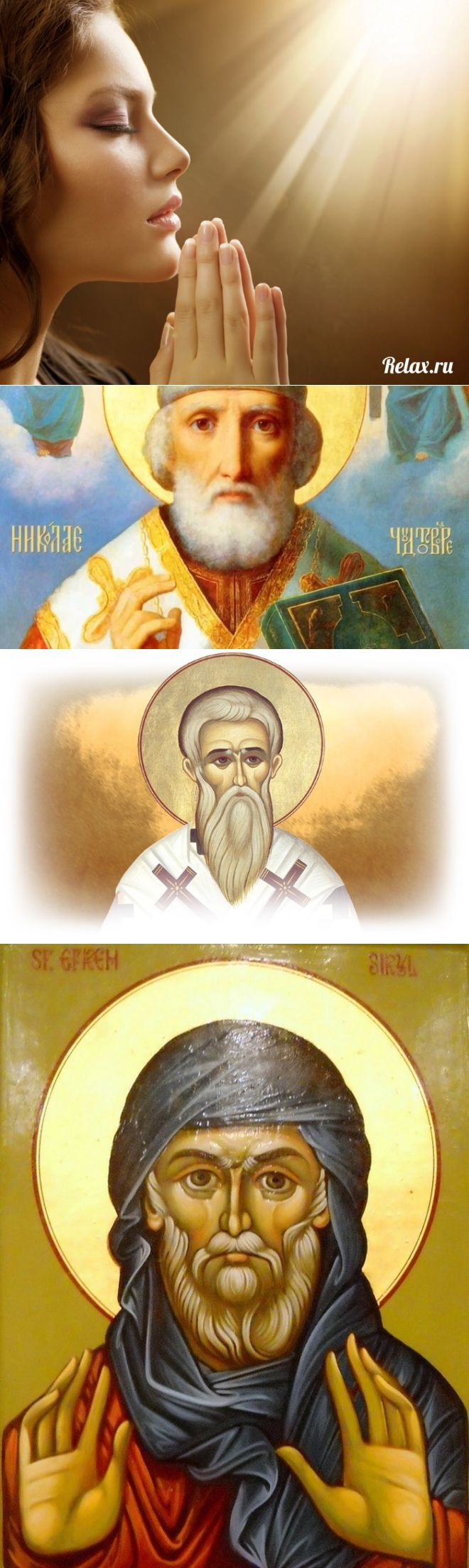 Три сильных молитвы, которые способны изменить судьбу!.