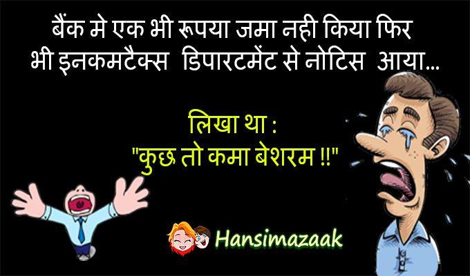 Latest Facebook Funny Jokes, SMS, Shayari, Comments in Hindi   HansiMazaak