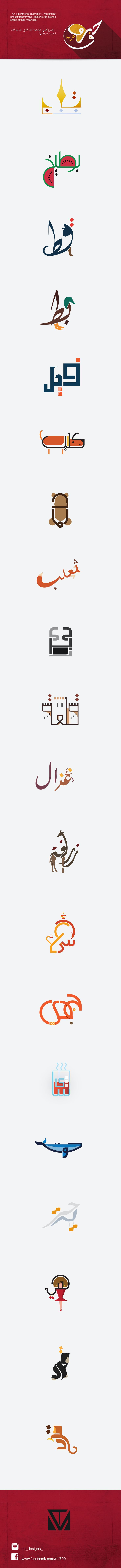 An experimental illustration  typography project transforming Arabic words into the shape of their meanings. https://www.behance.net/gallery/33828638/-Arabic-Letters