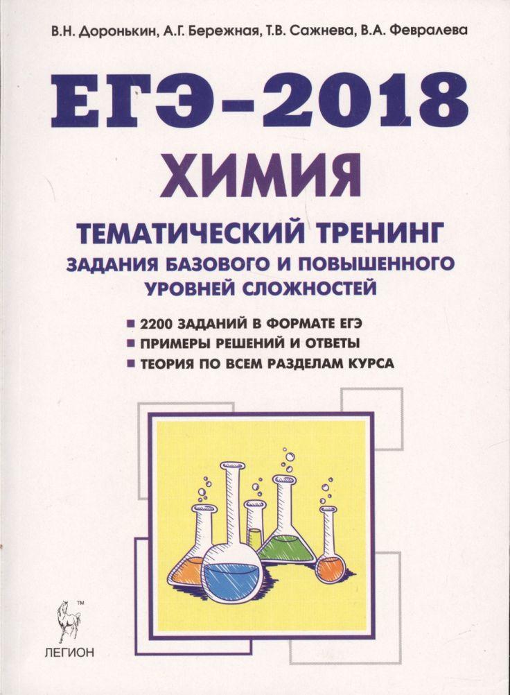 Диагностическая работа 1 по химии 9 класс 2018-2018 ответы