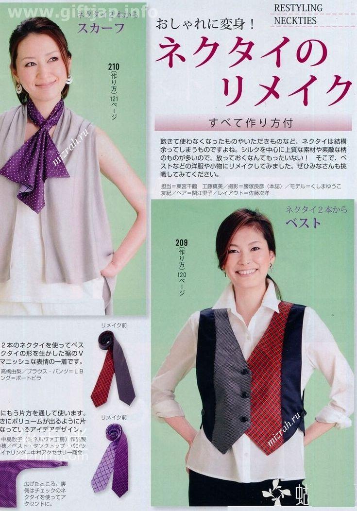 У Вас еще остались старые галстуки? Японские идеи переделки с выкройками. Комментарии : LiveInternet - Российский Сервис Онлайн-Дневников