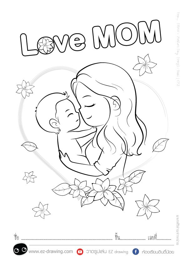 Draw Mother S Day วาดร ป ว นแม ว นแม การ ดว นแม สอนวาดร ป