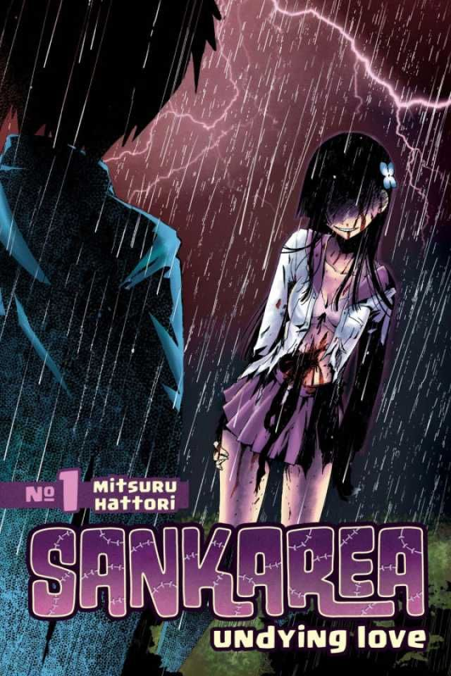 Sankarea Undying Love 1 Vol 1 Issue Undying Love Graphic Novel Zombie Girl