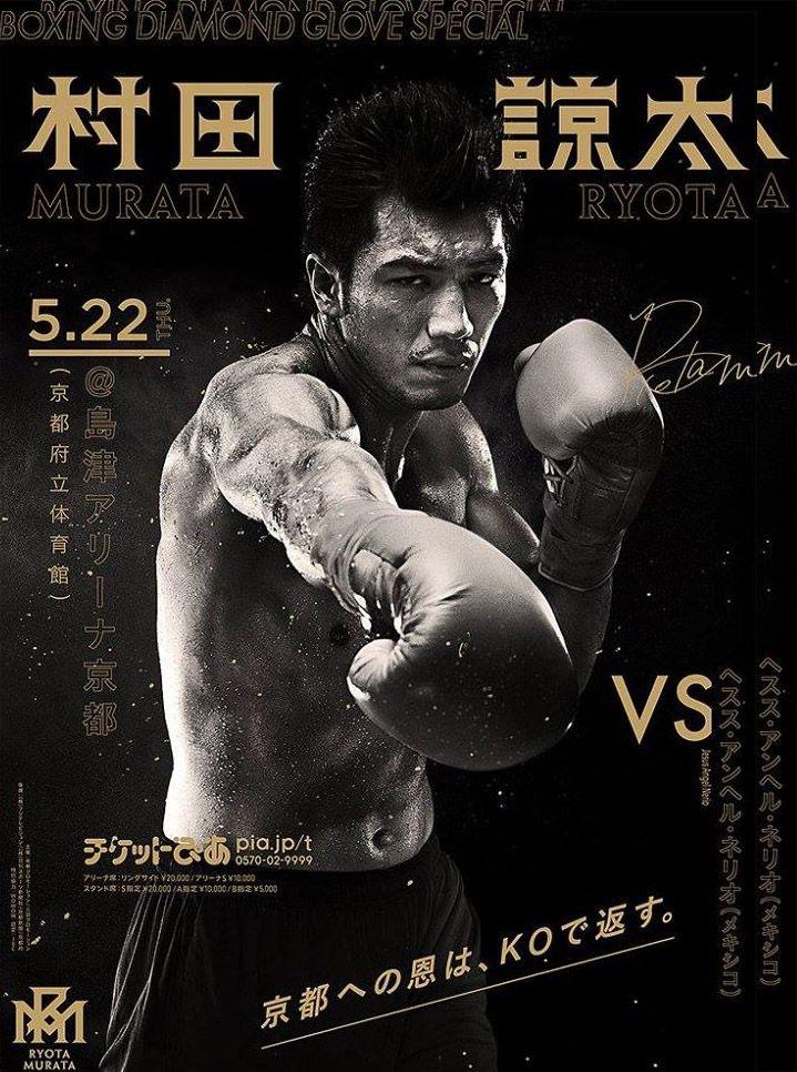 村田諒太 #print #poster
