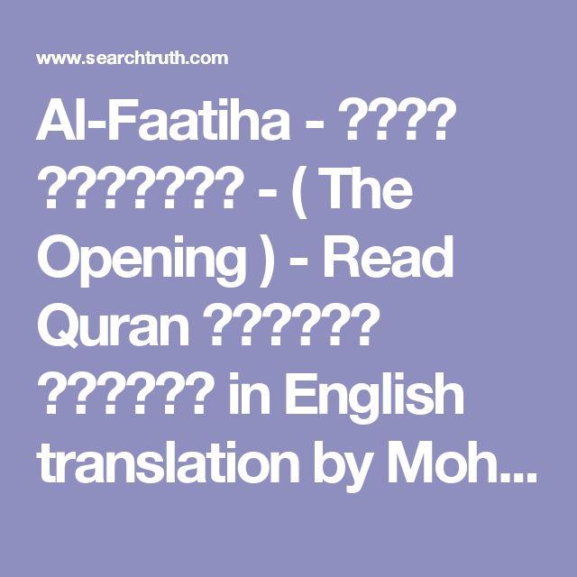 Al-Faatiha - سورة الفاتحة - ( The Opening ) - Read Quran القران الكريم in English translation by Mohsin Khan