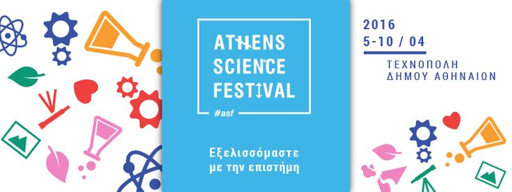 Athens Science Festival 2016 – Ένα διαφορετικό φεστιβάλ στην καρδιά της Αθήνας! - http://ipop.gr/themata/eimai/athens-science-festival-2016-ena-diaforetiko-festival-stin-kardia-tis-athinas/