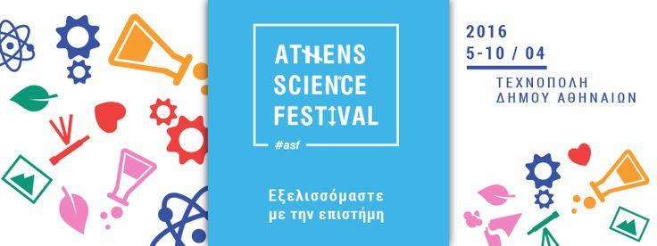 Athens Science Festival 2016 – Ένα διαφορετικό φεστιβάλ στην καρδιά της Αθήνας! - http://ipop.gr/themata/eimai/athens-science-festival-2016-ena-diaforetiko-festival-stin-kardia-tis-athinas/