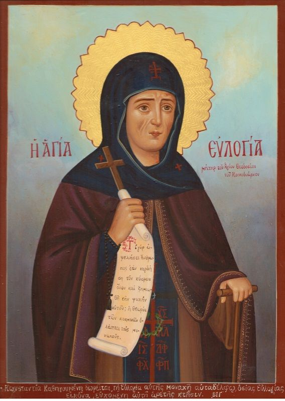 Πνευματικοί Λόγοι: Οσία Ευλογία, η ανδρεία μητέρα του οσίου Θεοδοσίου...