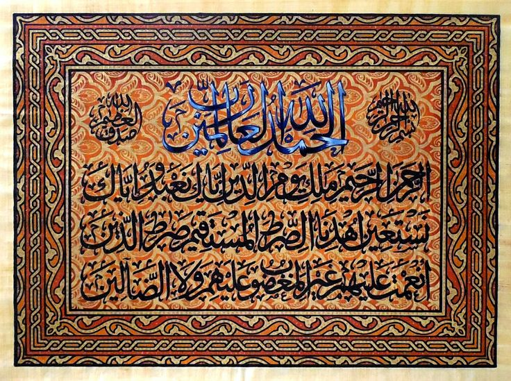 "Arabic Calligraphy on Egyptian Papyrus. Unique Handmade Art For Sale at arkangallery.com | Title: ""Al-Fatihah II"" 