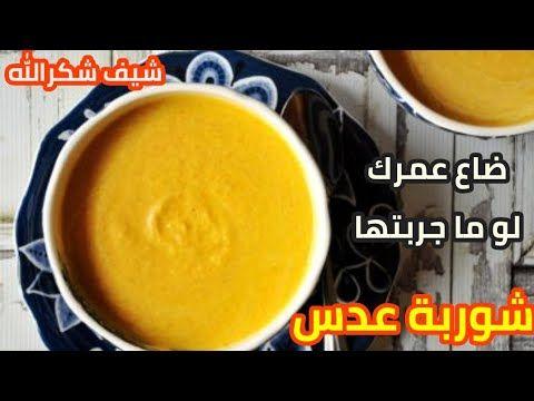 شوربة عدس المطاعم بأسهل طريقة مع الشيف شكرالله سلسلة الشوربات 1 Youtube Middle Eastern Recipes Cooking Recipes Recipes
