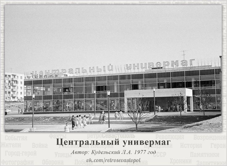Севастополь. ЦУМ. Площадь 50-лет СССР. Кудельский Л.А. 1977 г.