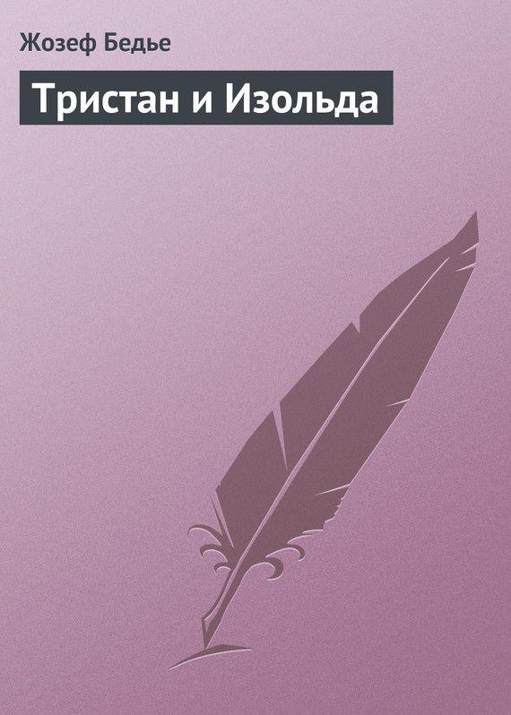 Тристан и Изольда #книги, #книгавдорогу, #литература, #журнал, #чтение, #детскиекниги, #любовныйроман