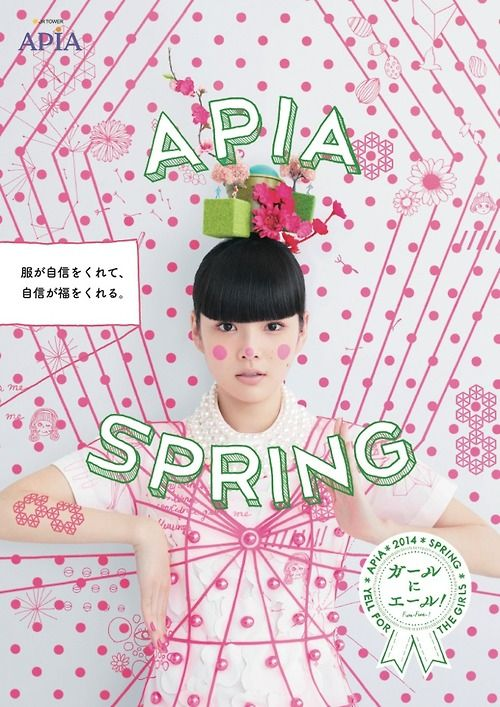 Japanese Advertising: APiA Spring. Tetsuya Chihara. 2014