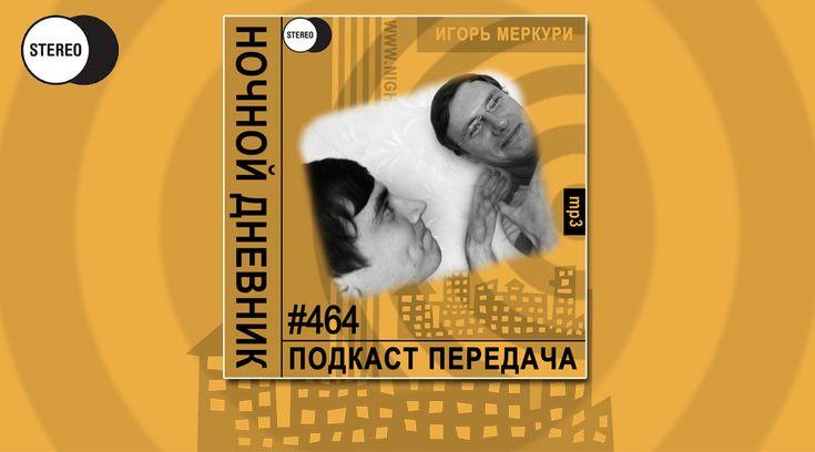#464 с Михаилом Осенним