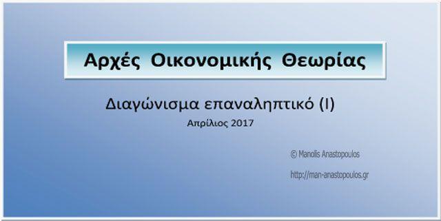 Manolis Anastopoulos | ΑΟΘ ~ Διαγώνισμα επαναληπτικό (Ι) – Απρ, 2017