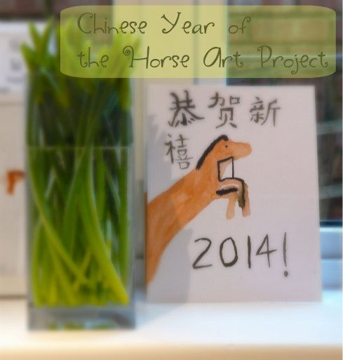 We celebrated Chinese New Year by doing a really simple, fun art project. First we reminded ourselves what we learned last year about how Chinese (lunar) New Year is calculated. What Determines the...