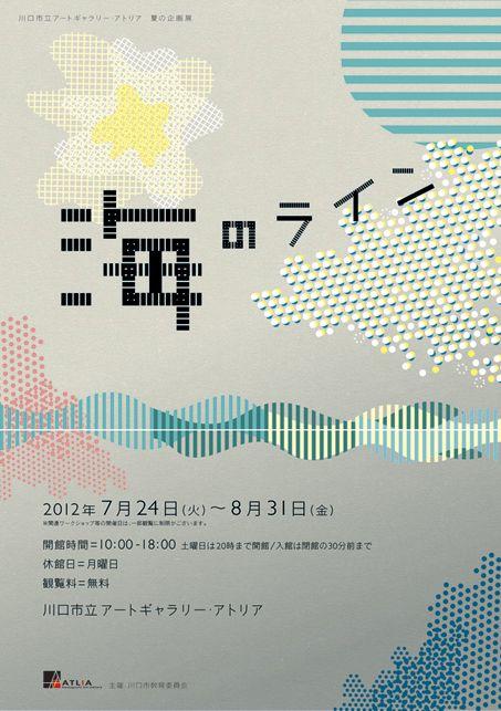 7月24日(火)より、夏の企画展が始まりました。   夏の企画展〈海のライン〉 展覧会期 7月24日(火)〜8月31日(金) 10:00~...
