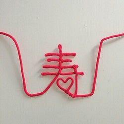 2点セット♡赤い糸♡結婚式の前撮りに♡|ウェルカムボード|ハンドメイド・手仕事品の販売・購入 Creema(クリーマ)