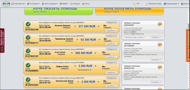 Получение большой суммы денег в системе МММ!