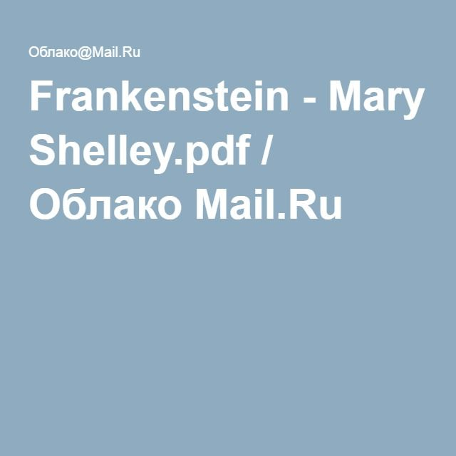Frankenstein - Mary Shelley.pdf / Облако Mail.Ru