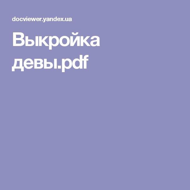 Выкройка девы.pdf