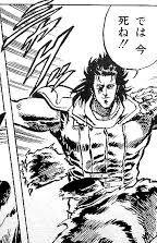 では今死ね!! #レス画像 #comics #manga #北斗の拳 #否定 #嫌悪 #死ぬ