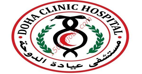 متابعات الوظائف مستشفى عيادة الدوحة تعلن عن وظائف لعدد من التخصصات وظائف سعوديه شاغره Doha Sports